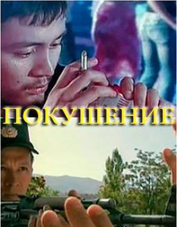 «Узбекский Фильм На Русском Языке Строптивая Девушка» / 2017